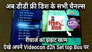 #Exclusive DD Free Dish Channels on Videocon d2h Set Top Box | Lifetime FREE | डीडी फ्री डिश और d2h