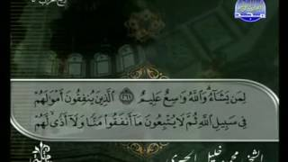 المصحف الكامل 05 للشيخ محمود خليل الحصري رحمه الله