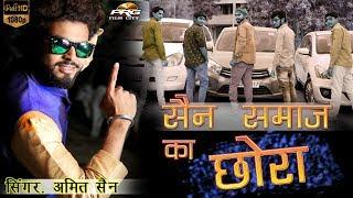 New धमाकेदार D.J Song सेन समाज रा छोरा | Amit Sain | Rajasthani New Song |Sain Samaj Ka Chhora | PRG