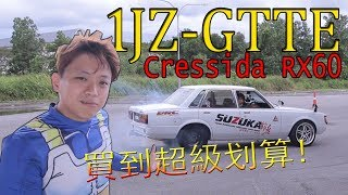 Mod Car Review 豐田 Cressida RX60 改上 1JZ-GTE...這車才用這個價格買過來? | 青菜車評QCCS 第177集