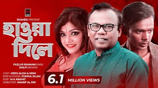 Haowa Dile (হাওয়া দিলে) | Hero Alom | Urmi | Shilpi Biswas | Fazlur Rahman Babu | Full HD