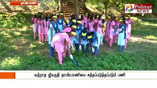 Nellai: Cleaning process of Tamirabarani river started today   Polimer News