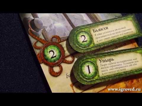 Знак Древних. Обзор настольной игры от Игроведа
