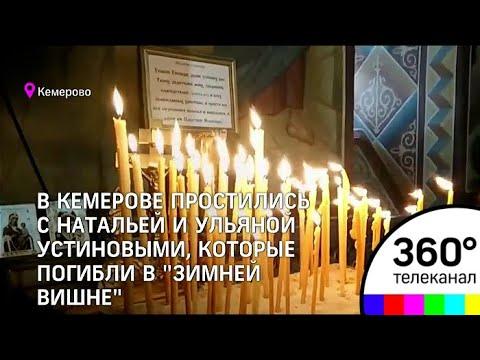 """В Кемерове сегодня начали прощаться с погибшими в """"Зимней Вишне"""""""