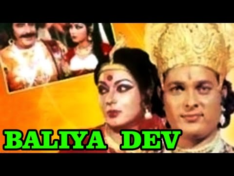 Baliya Dev |1989 | Gujarati Full Movie | Mallika Sarabhai Ranjit...