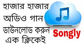 ১ ক্লিকেই ডাউনলোড করুন হাজার হাজার অডিও গান বাংলা এবং হিন্দি |  Bangla Tech jashim