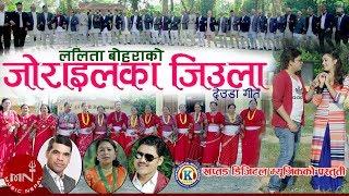 New Deuda Song 2075/2019 | Jorailaka Jieula- Prakash Thapa & Lalita Bohara | Dipak Sangam BC, Hemani