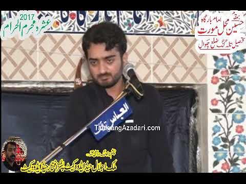 Zakir Ali Ahmed Joyia || 5 Muharram 2017 || Hussain Mahal Moorat Talagang