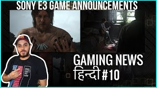 Gaming News#10   SONY E3 ANNOUNCEMENTS    HINDI  