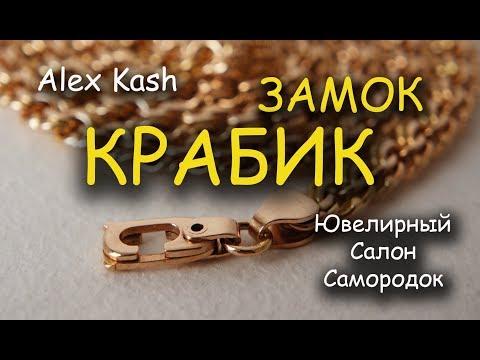 ЗАМОК КРАБИК для цепей и браслетов ПРОЦЕСС ИЗГОТОВЛЕНИЯ