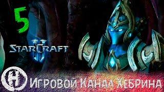 Видео прохождение игры starcraft 2 heart of the swarm