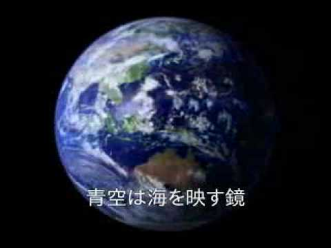 The Song of the Earth -地球のうた