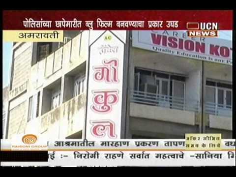 Blu Film Police Red Hotel Gokul Amt. 5-3-13 video