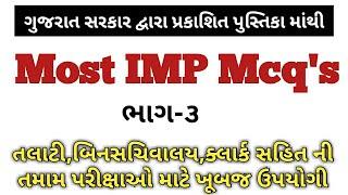 ભાગ 3 ગુજરાતી GK IMP Gujarati General Knowledge Mcq's | Talati Mcqs | Vanrakshak| Binsachivalay Mcqs