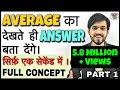 Average Short Tricks in Hindi   Average Questions/Problems MP3