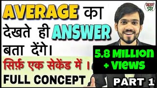 Average Short Tricks in Hindi | Average Questions/Problems