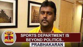 Sports department is beyond politics - Vijayakanth's son prabhakaran | Thanthi TV