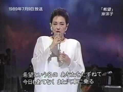日本のシャンソン「希望」