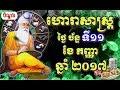 Video ហោរាសាស្រ្តសម្រាប់ថ្ងៃ ច័ន្ទ ទី១១ ខែកញ្ញា ឆ្នាំ២០១៧,Khmer Horoscope on Monday September 2017