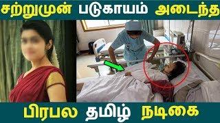 சற்றுமுன் படுகாயம் அடைந்த  பிரபல தமிழ் நடிகை | Tamil Cinema | Kollywood News | Cinema Seithigal