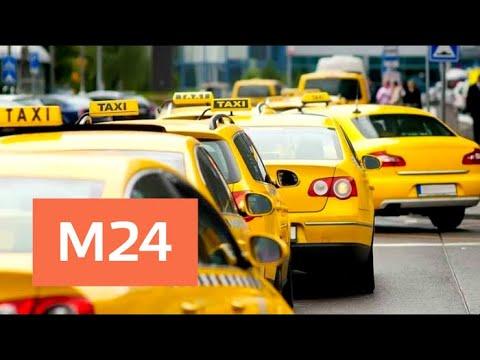 Таксисты объявили бойкот службе сбора заказов за высокие комиссионные - Москва 24