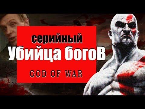 God of War. Серийный убийца богов