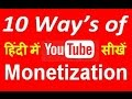 10 ways of making money from your youtube videos ( in hindi )