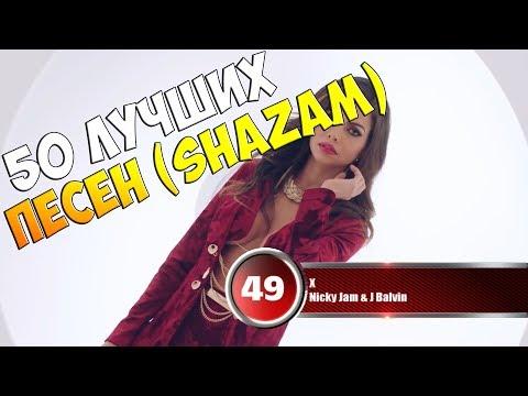 50 лучших песен сервиса Shazam | Музыкальный хит-парад недели от 11 апреля 2018
