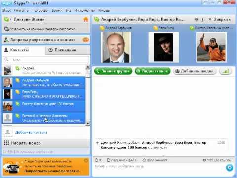 Как устраивать конференции в Скайп (Skype)