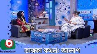 Celebrity Show | Alap | Sharmin Dipti With Shompa Reza