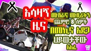 ሙሽራና ሙሺሪትን ጨምሮ 8 ሰዎች በመኪና አደጋ ህይወታቸው አለፈ - A car accident in Ethiopia