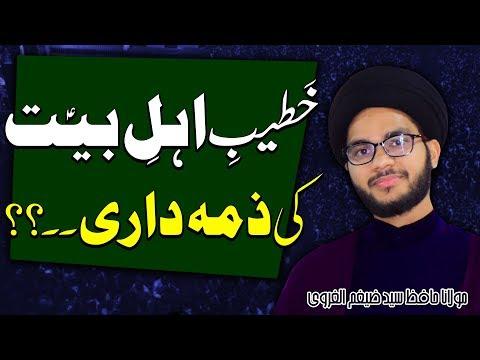 Khateeb-E-Ahl-E-Bait (a.s) ki Zimmadari..?? | Maulana Hafiz Syed Zaigham-Al-Gharavi | 4K
