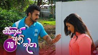 Jeevithaya Athi Thura | Episode 70 - (2019-08-20) | ITN
