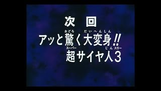 Dragon Ball Z: Episode 245 Preview (Japanese)