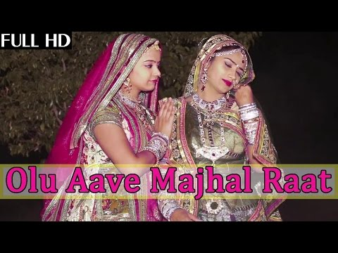Rajasthani New Fagan Song 2015 | olu Aave Dhaltodi Majhal Raat | Marwadi Traditional Hd Video Song video