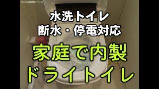 ドライトイレ〜水を1滴も使わないトイレ〜