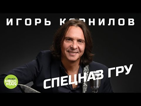 Игорь Корнилов  - Спецназ ГРУ (Такая Работа) (Official Audio 2018)