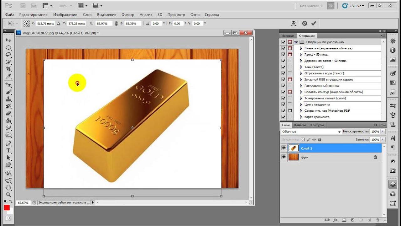 Как в фотошопе ластик сделать квадратным
