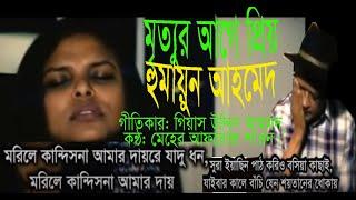 Morile Kandish Na Amar Dai By Shawon Ahmed, with Lyrics