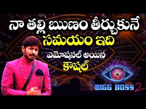 తల్లిని తలుచుకొని ఎమోషనల్ అయిన కౌశల్ | Big Boss 2 Telugu Latest | #KaushalArmy | Eagle Media Works