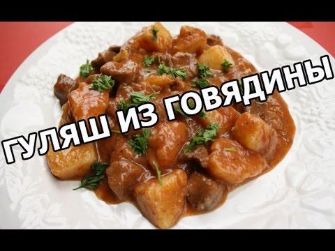 Как приготовить гуляш из говядины (видео рецепт)