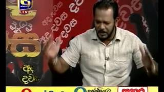 Ada Dawasa - Interview with Palitha Thewarapperuma - 29th October 2015