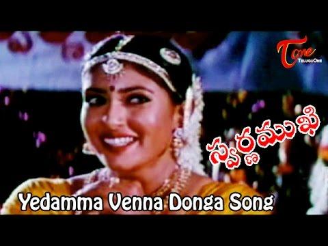 Swarnamukhi Movie Songs | Yedamma Venna Donga | Suman, Sai Kumar, Sanghavi Photo Image Pic