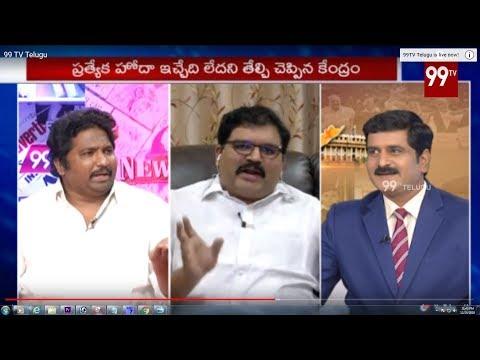 స్పెషల్ స్టేటస్ ఇచ్చేదే లేదు | Debate On : Andhra Pradesh Special Status | 99Tv Telugu