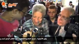 يقين | مرتضي منصور ينعي الكاتب الراحل احمد رجب