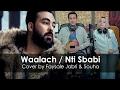 KADER JAPONAIS - WA 3LACH & NTI SBABI Cover by Faysale JABRI & Souha