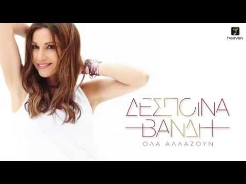 Δέσποινα Βανδή - Όλα Αλλάζουν | Despina Vandi-Ola Allazoun | Official Audio Release HD [new]