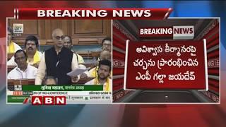 MP Galla Jayadev Moves No Trust Motion Against BJP In Lok Sabha | Parliament Session | Part 1