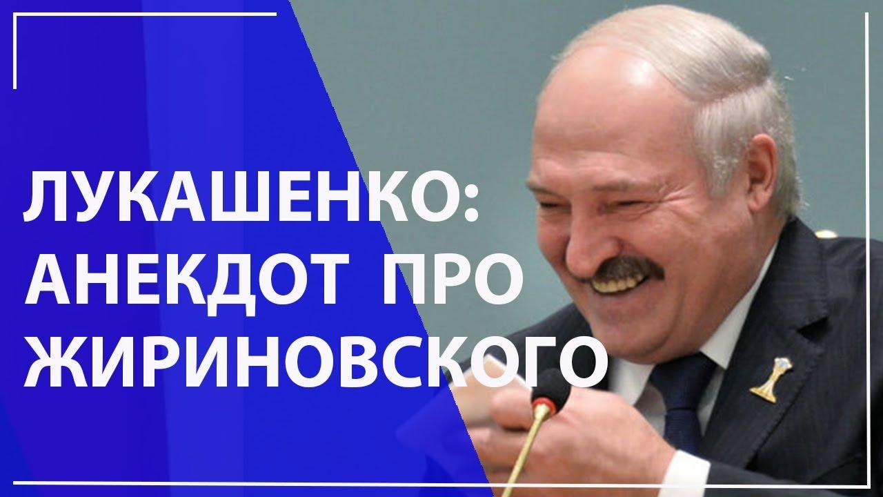 Лукашенко Анекдот