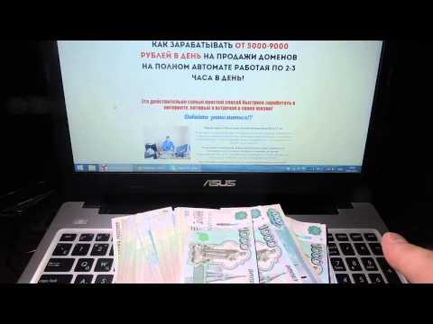 Профессия Доменер  Заработок в интернете на продаже доменов!